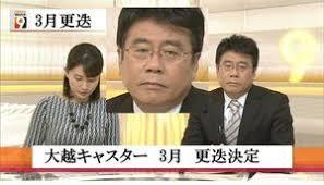 """ラジオから聴こえてくる""""大越健介氏""""の声から日本を読み解く"""
